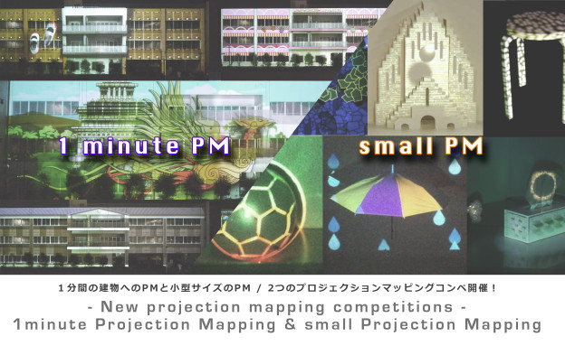 two projection mapping competition