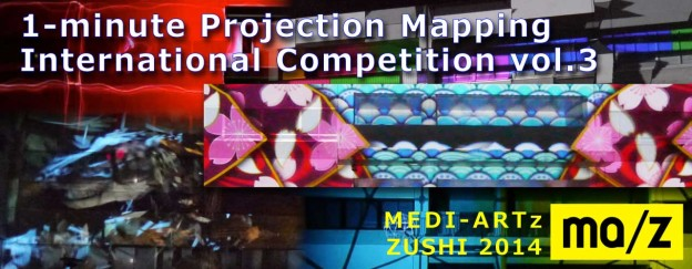 1 minute projection mapping competition