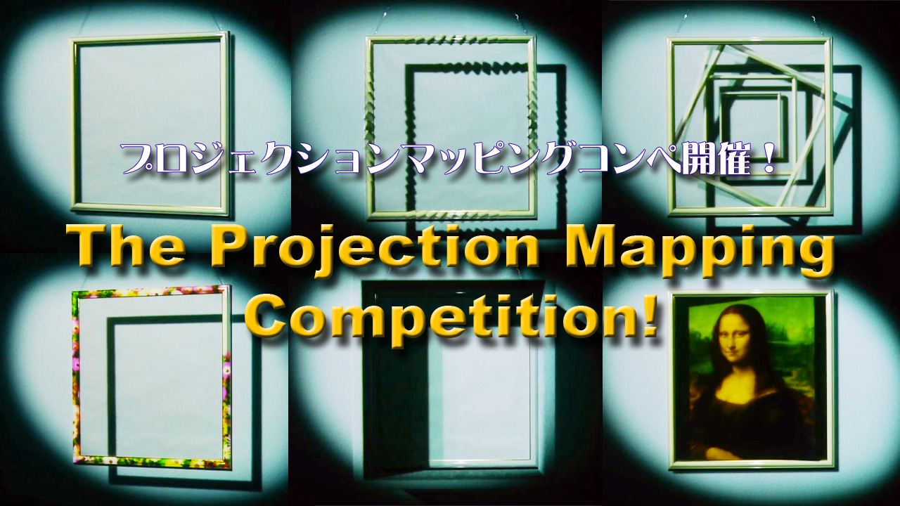 PROJECTION MAPPING COMPETITION